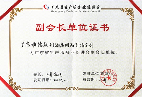 联利荣获广东省生产服务促进会副会长单位证书