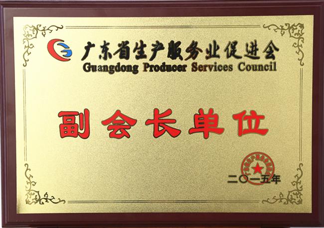 联利荣获广东省生产服务促进会副会长单位