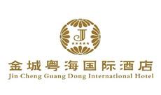 金城粤海大酒店